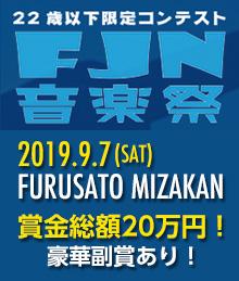 FJN音楽祭