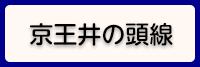 京王井の頭線