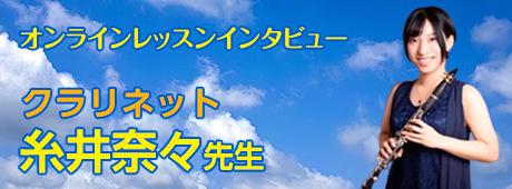 糸井先生インタビュー